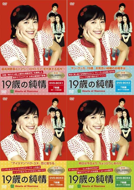 19歳の純情 廉価版DVD-BOX 1+2+3+4の全巻セット