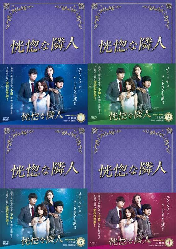 恍惚な隣人 DVD-BOX 1+2+3+4の全巻セット