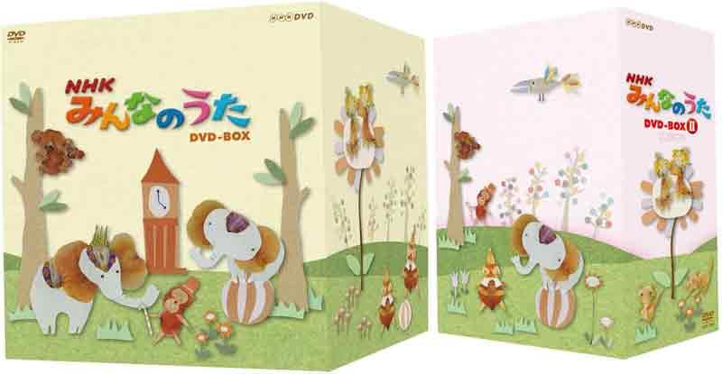 NHK みんなのうた DVD-BOX 1+2のセット
