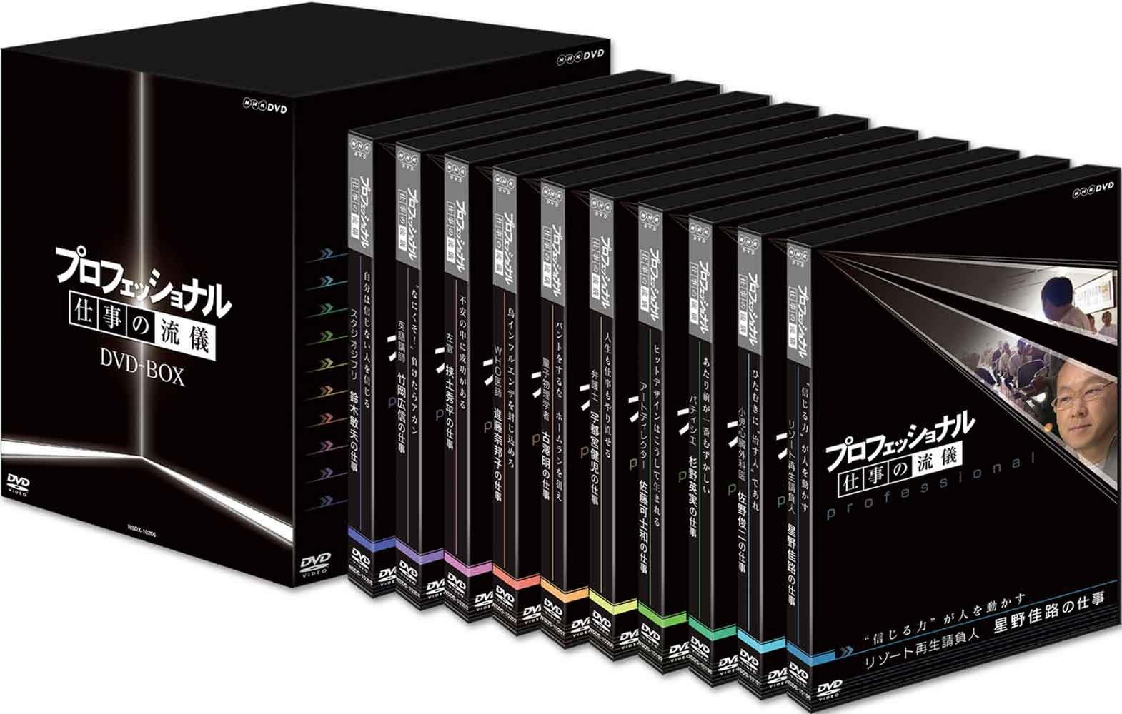 プロフェッショナル 仕事の流儀 第1期 DVD-BOX