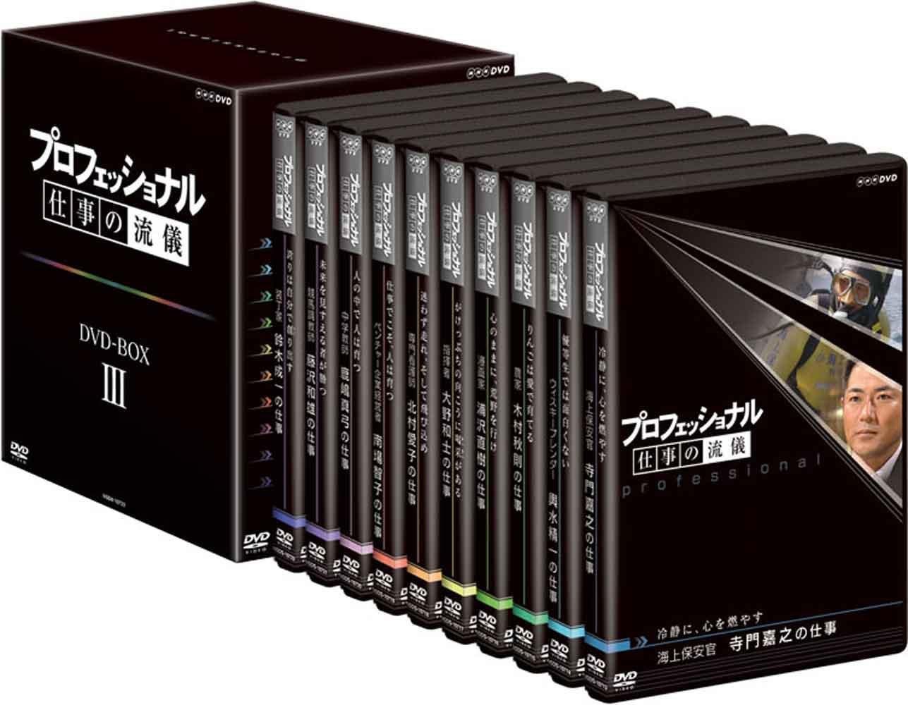 プロフェッショナル 仕事の流儀 第3期 DVD-BOX