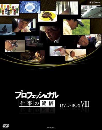 プロフェッショナル 仕事の流儀 第8期 DVD-BOX