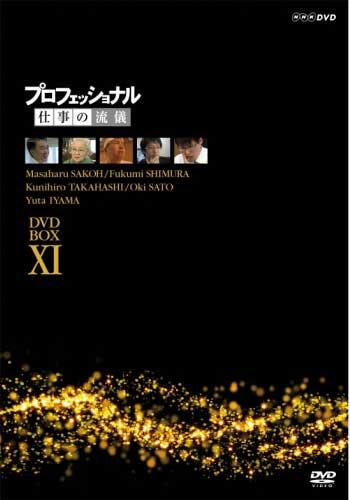 プロフェッショナル 仕事の流儀 第11期 DVD-BOX