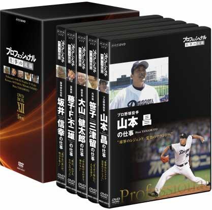 新品 送料無料 プロフェッショナル 第12期 仕事の流儀 DVD-BOX 大人気! お中元