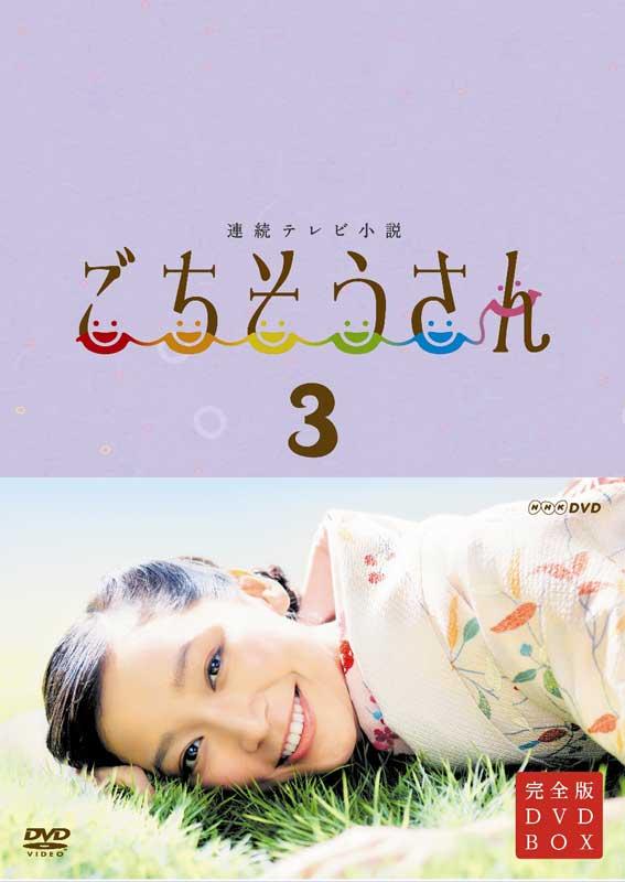 連続テレビ小説 ごちそうさん 完全版 DVD-BOX3