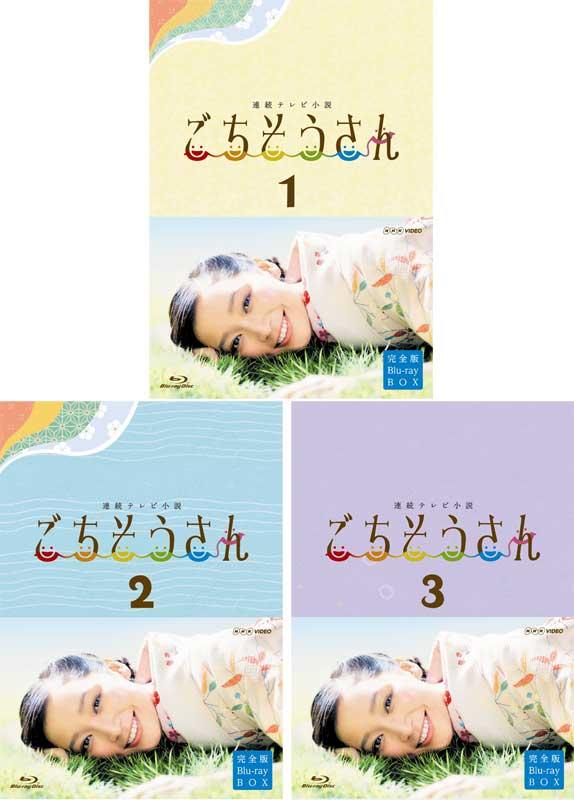 連続テレビ小説 ごちそうさん 完全版 ブルーレイBOX1+2+3のセット