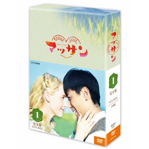 連続テレビ小説 マッサン 完全版 DVD-BOX1