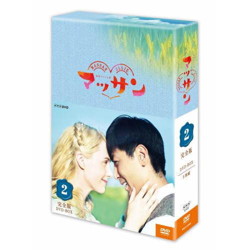 連続テレビ小説 マッサン 完全版 DVD-BOX2