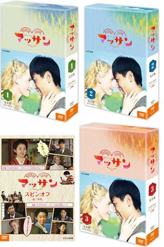 連続テレビ小説 マッサン 完全版 DVD-BOX1+2+3とスピンオフ前編後篇DVD2枚組のセット