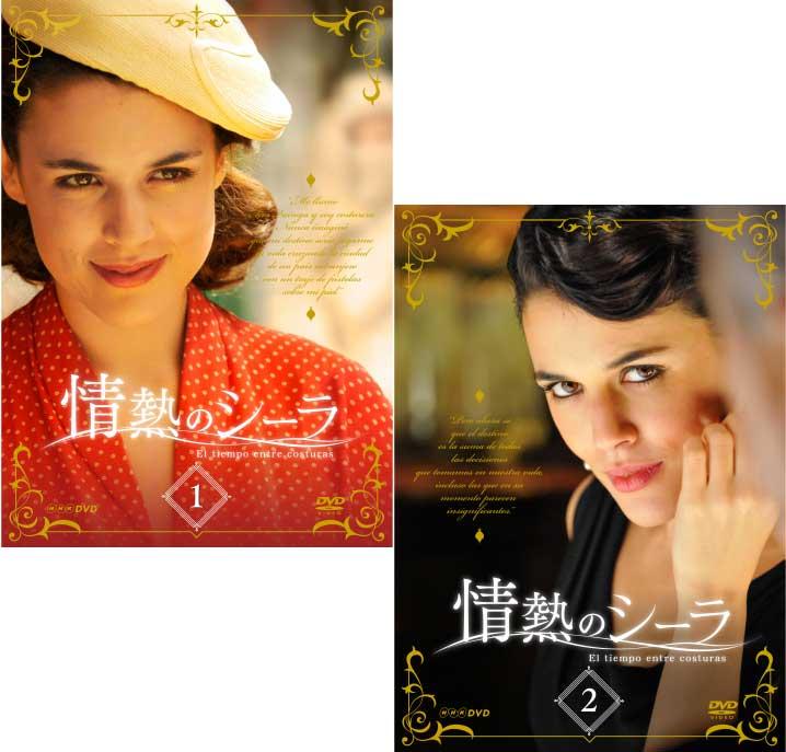 情熱のシーラ DVD-BOX1+2のセット