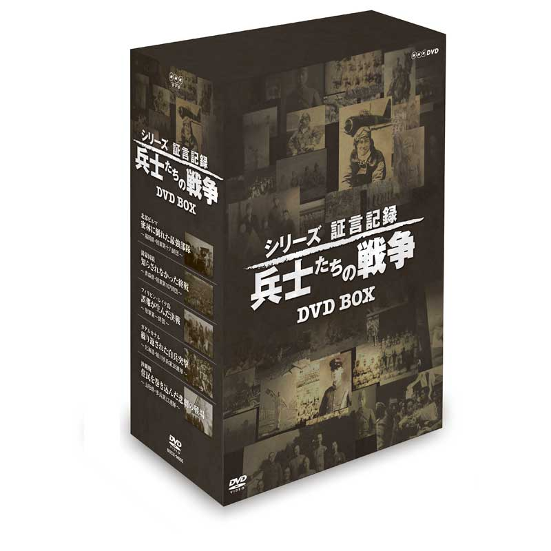 シリーズ証言記録 兵士たちの戦争 DVD-BOX