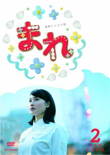 連続テレビ小説 まれ 完全版 DVD-BOX2