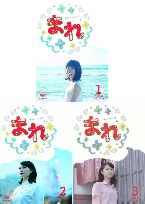 連続テレビ小説 まれ 完全版 DVD-BOX1+2+3の全巻セット