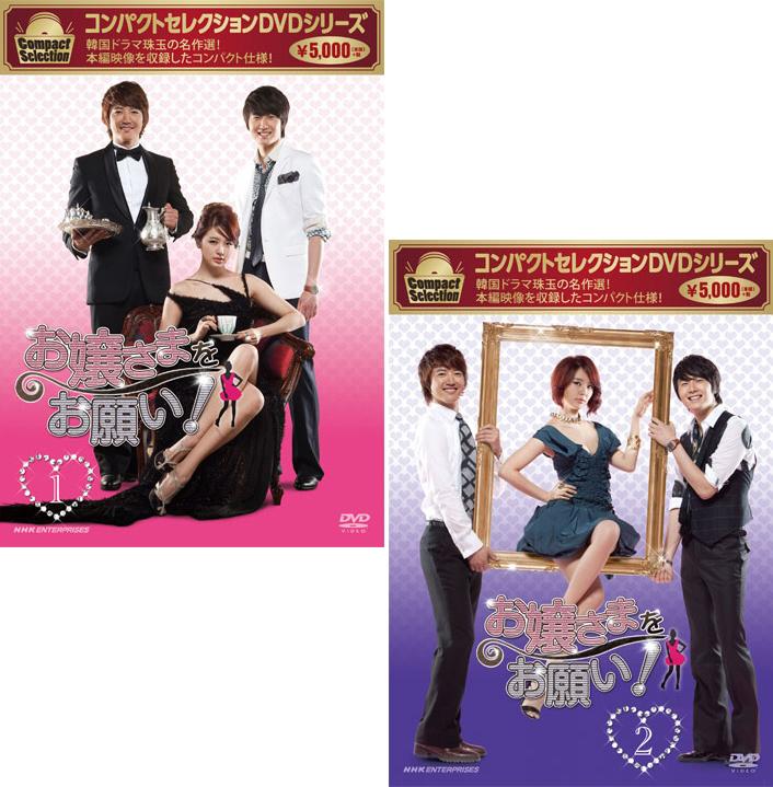 コンパクトセレクション お嬢さまをお願い!DVD-BOX 1+2のセット