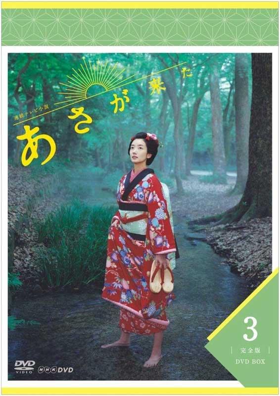 連続テレビ小説 あさが来た 完全版 DVD-BOX3