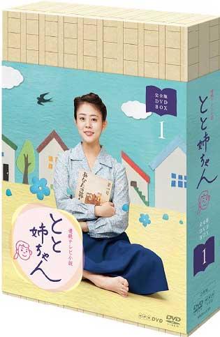 連続テレビ小説 とと姉ちゃん 完全版 DVD-BOX1