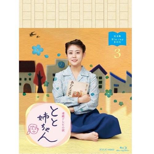 連続テレビ小説 とと姉ちゃん 完全版 ブルーレイ BOX3
