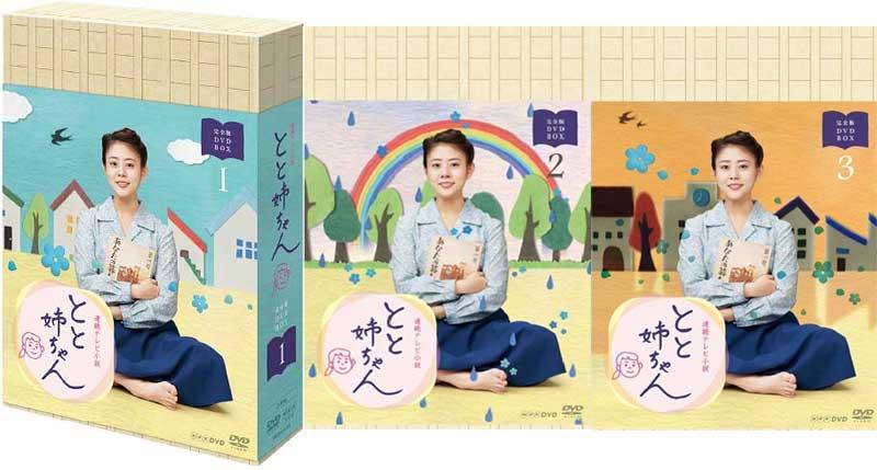 連続テレビ小説 とと姉ちゃん とと姉ちゃん 完全版 完全版 DVD-BOX1+2+3の全巻セット, リタリオリブロ:64611d61 --- sunward.msk.ru
