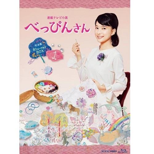 連続テレビ小説 べっぴんさん 完全版 DVD-BOX1