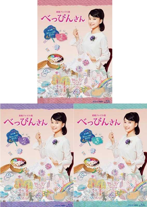 連続テレビ小説 べっぴんさん 完全版 ブルーレイ BOX1+2+3の全巻セット