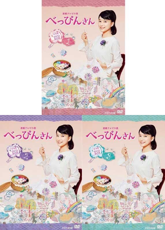 連続テレビ小説 べっぴんさん 完全版 DVD-BOX1+2+3の全巻セット