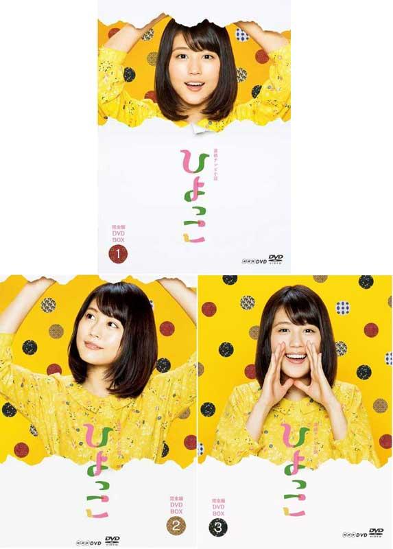 連続テレビ小説 ひよっこ 完全版 DVD-BOX1+2+3の全巻セット