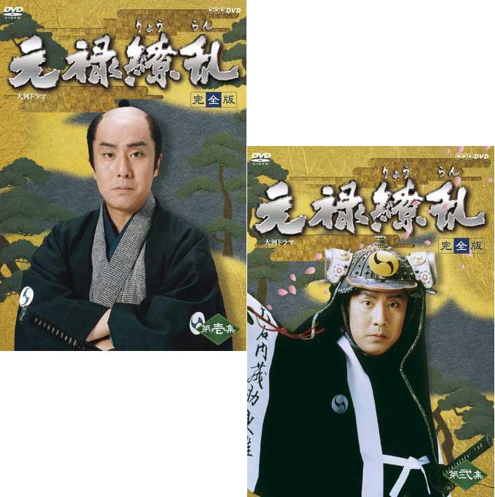 NHK大河ドラマ 元禄繚乱 完全版 第壱集と第弐集のDVD-BOXセット