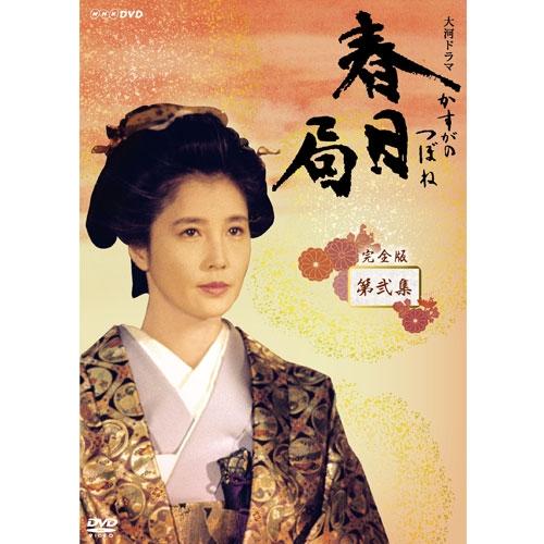 NHK大河ドラマ 春日局 完全版 第弐集 DVD-BOX