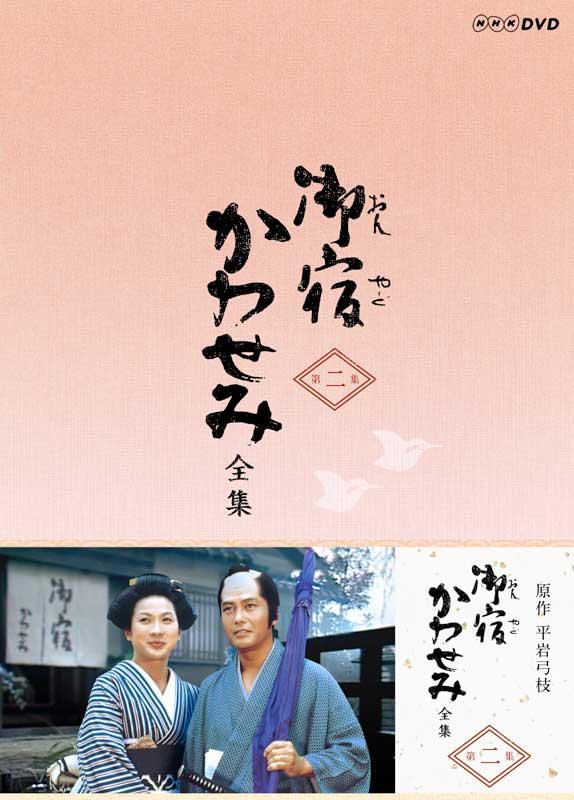 御宿かわせみ 全集 第二集 DVD-BOX