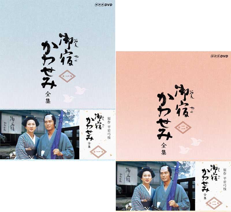御宿かわせみ 全集 第一集と第二集の DVD-BOXセット