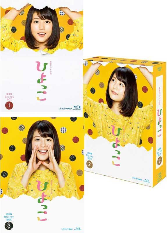 連続テレビ小説 ひよっこ 完全版 ブルーレイ BOX1+2+3の全巻セット
