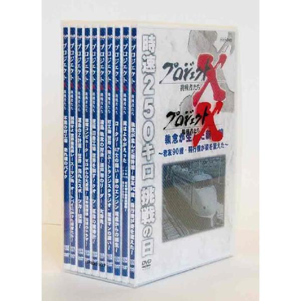 新品 送料無料 プロジェクトX 挑戦者たち オープニング 大放出セール DVD-BOX ☆正規品新品未使用品 10枚組 1