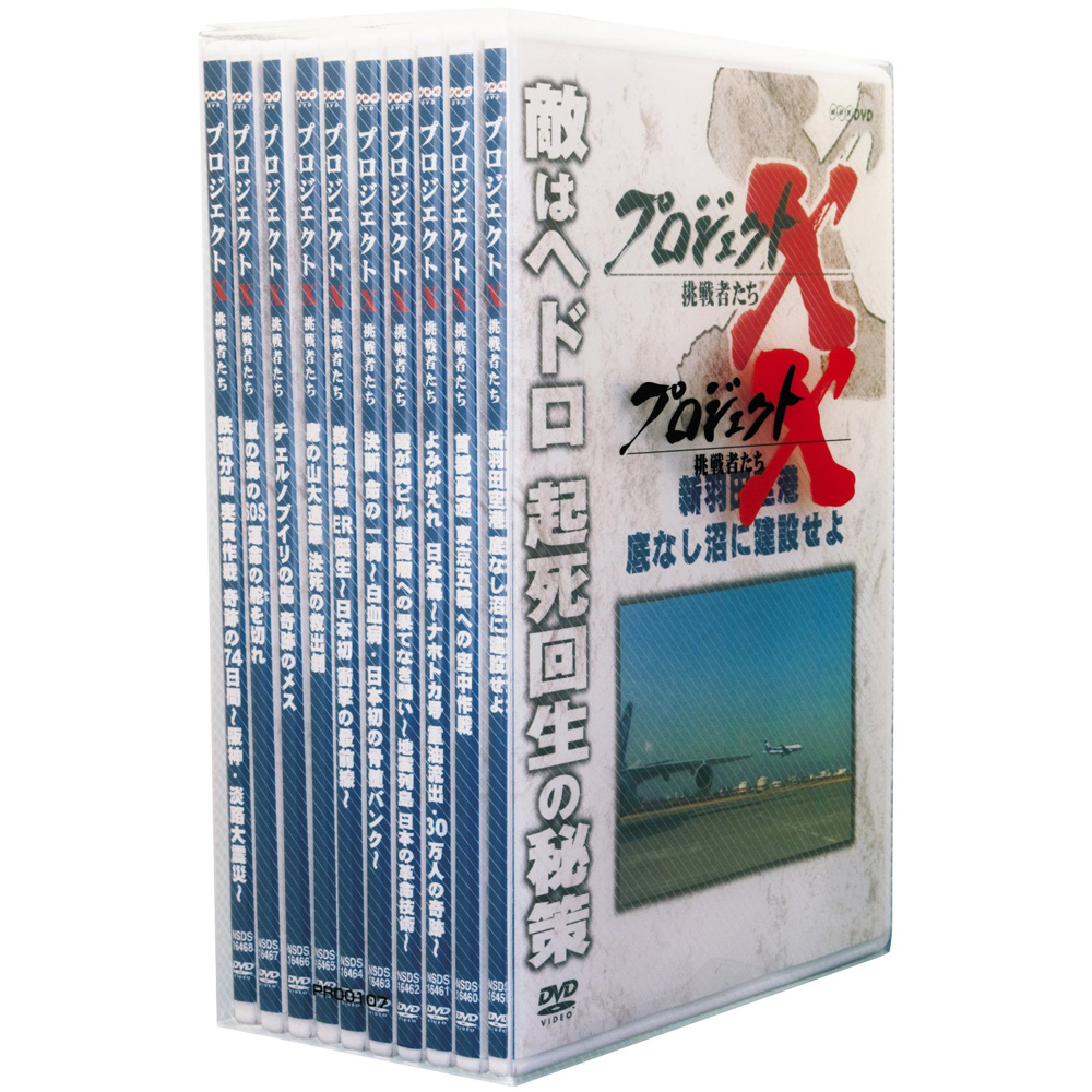 プロジェクトX 挑戦者たち DVD-BOX 4 [10枚組]