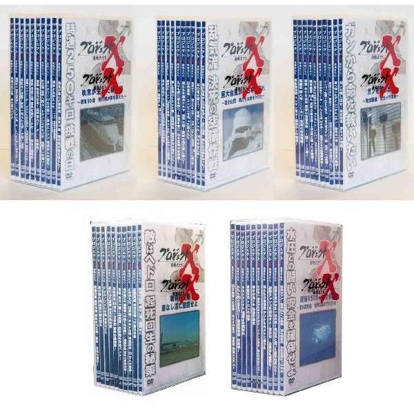 プロジェクトX 挑戦者たち DVD-BOX 1~5のセット