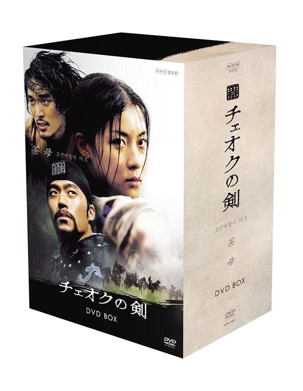 チェオクの剣 DVD-BOX [通常版]