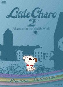 リトル・チャロ2 ~Adventure in the Middle World プレミアム・コレクション DVD-BOX