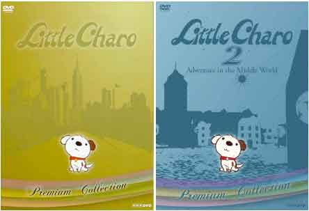 リトル・チャロ プレミアム・コレクション 1+2のセット DVD-BOX