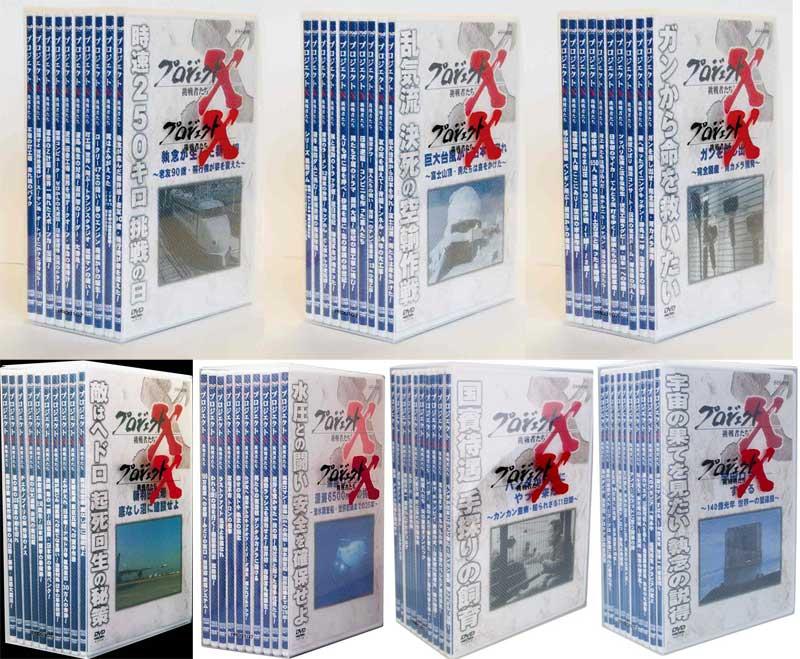 プロジェクトX 挑戦者たち DVD-BOX 1~7のセット