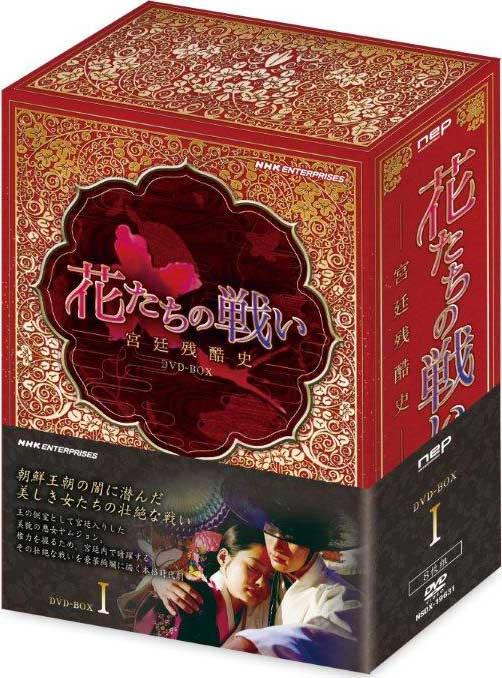 花たちの闘い ~宮廷残酷史~ DVD-BOX 1