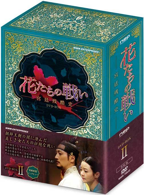 花たちの闘い ~宮廷残酷史~ DVD-BOX 2