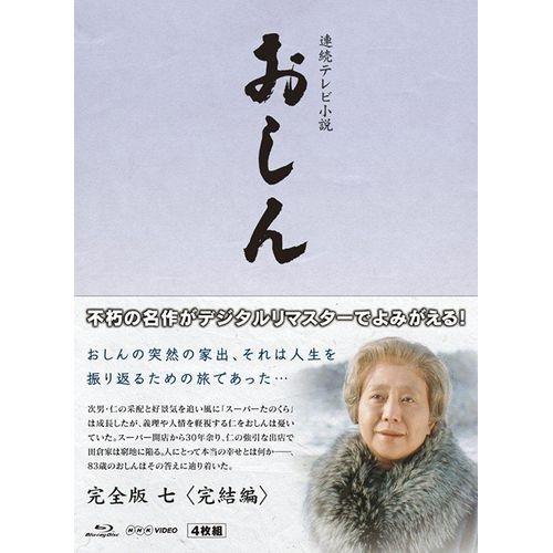 連続テレビ小説 おしん 完全版 七 完結編〔デジタルリマスター〕ブルーレイBOX