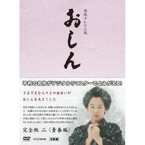 連続テレビ小説 おしん 完全版 二 青春編〔デジタルリマスター〕DVD-BOX