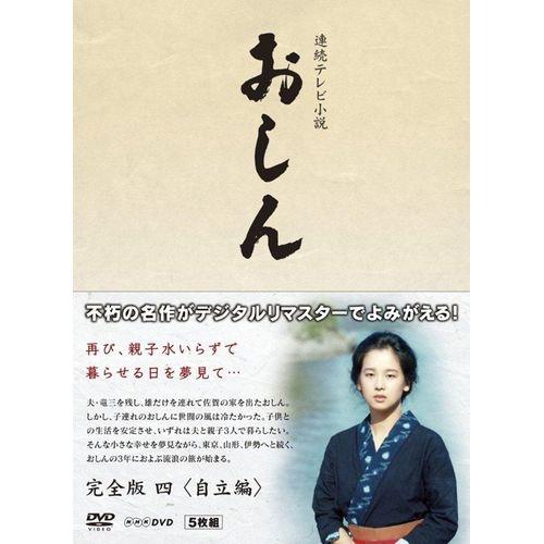 連続テレビ小説 おしん 完全版 四 自立編〔デジタルリマスター〕DVD-BOX