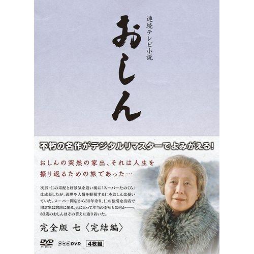 連続テレビ小説 おしん 完全版 七 完結編〔デジタルリマスター〕DVD-BOX