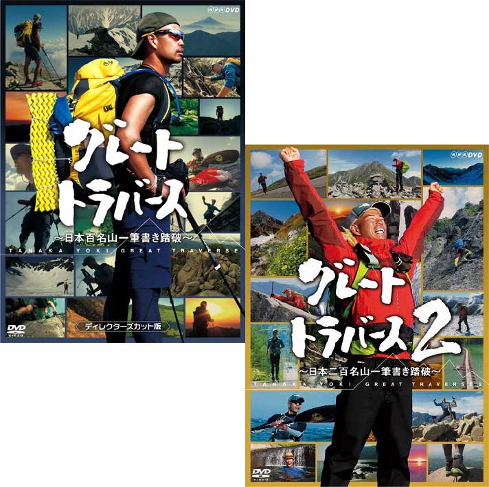 グレートトラバース ~日本百名山一筆書き踏破~ ディレクターズカット版DVD と グレートトラバース2 ~日本二百名山一筆書き踏破~ DVD-BOX のセット