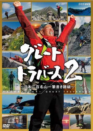 グレートトラバース2 ~日本二百名山一筆書き踏破~ DVD-BOX