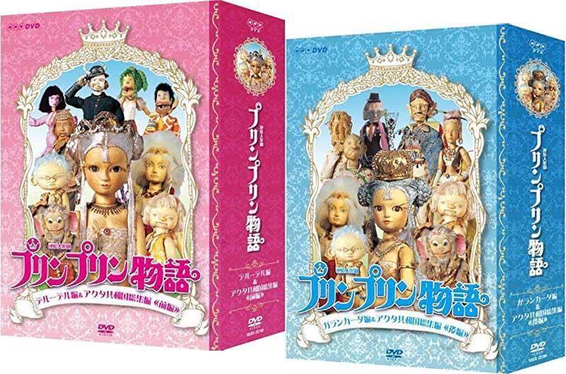 連続人形劇 プリンプリン物語 DVD-BOX 新価格版 デルーデル編 + ガランカーダ編のセット