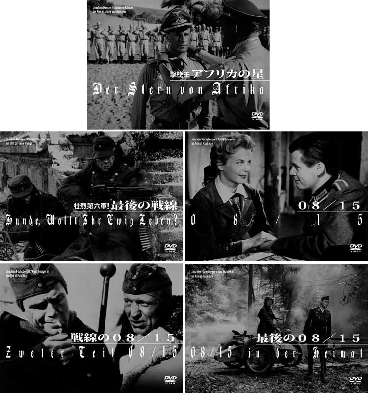 ドイツ戦争映画傑作選 5巻セットA
