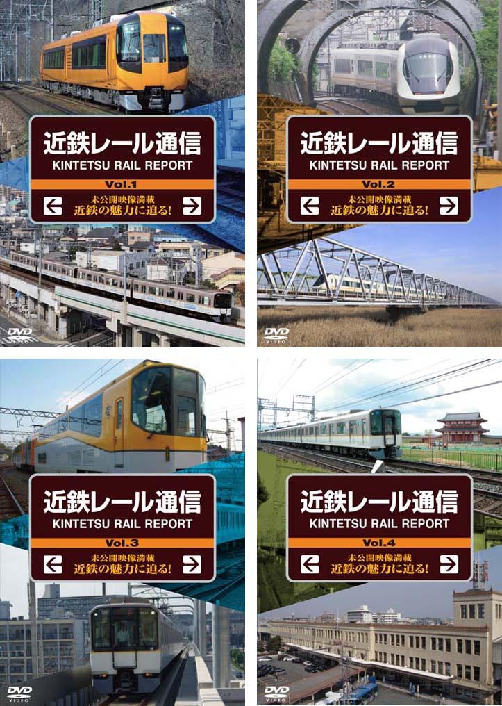 近鉄レール通信4巻セット【DVD】