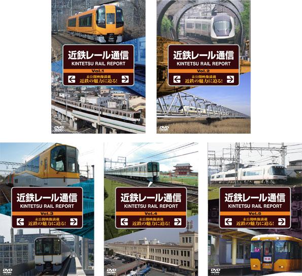 近鉄レール通信Vol.1~5セット【DVD】